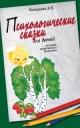Психологические сказки для детей. Методика нравственного воспитания